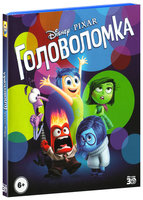 Blu-Ray Головоломка (Real 3D Blu-Ray + Blu-Ray) (2 Blu-Ray) / Inside Out