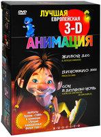"""Коллекция """"Европейская 3D анимация"""""""