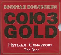 ������� ���������. ���� Gold. The Best (CD)