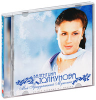 Audio CD Толкунова Валентина. Мой придуманный мужчина