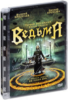 DVD Ведьма / The Power of Fear