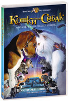 ����� ������ ����� (DVD) / Cats & Dogs