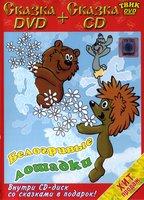 Белогривые лошадки (DVD + CD)