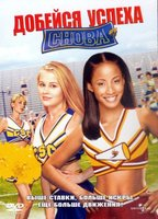 ������� ������ �����! (DVD) / Bring It On Again