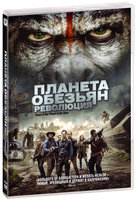 DVD Планета обезьян: Революция / Dawn of the Planet of the Apes