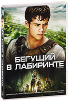 ������� � ��������� (DVD) / The Maze Runner