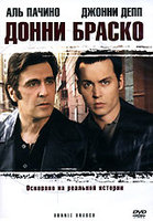 Донни Браско (DVD) / Donnie Brasco