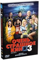 ����� �������� ���� 3 (DVD) / Scary Movie 3