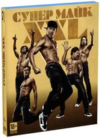 Супер Майк XXL (Blu-Ray) / Magic Mike XXL