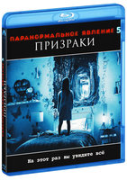 Blu-Ray Паранормальное явление 5: Призраки (Blu-Ray) / Paranormal Activity: The Ghost Dimension