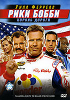 Рики Бобби. Король дороги (DVD) / Talladega Nights: The Ballad of Ricky Bobby