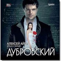 Audio CD Айги Алексей. Дубровский