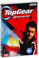BBC: Top Gear. Дави на газ (DVD) / Reved Up