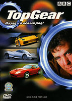 BBC: Top Gear. Назад - в левый ряд! (DVD) / Top Gear: Revved Up