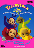 ����������. ����������� � ������������ (DVD) / Teletubbies: Here Come the Teletubbies