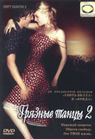 Грязные танцы 2 (DVD) / DIRTY DANCING: HAVANA NIGHTS