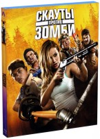 Скауты против зомби (Blu-Ray) / Scouts Guide to the Zombie Apocalypse