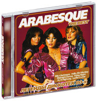 Arabesque. The Best. Легенды дискотек 80-х (CD)