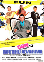 ��� ����� ����� (DVD) / Don Muthu Swami