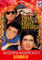 DVD Амар, Акбар, Антони / Amar Akbar Anthony