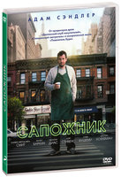 Сапожник (DVD) / The Cobbler