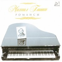 Audio CD Николай Копылов. Глинка - Романсы