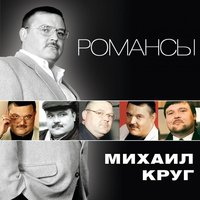 Audio CD Михаил Круг. Романсы