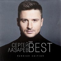 Audio CD Сергей Лазарев. The Best. Russian Edition