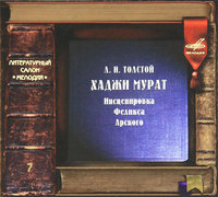 Литературный салон Мелодия. Выпуск 7. Хаджи Мурат