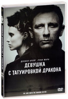 DVD ������� � ����������� ������� / The Girl with the Dragon Tattoo