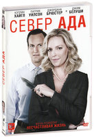 Север ада (DVD) / Home Sweet Hell