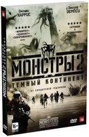 ������� 2: ������ ��������� (DVD) / Monsters: Dark Continent