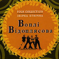 Audio CD ����i �i���������. Folk Collection. ��i��� ���i���