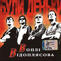 Audio CD Вопли Видоплясова. Були деньки