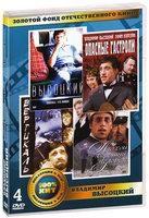 Золотой фонд ОК. Владимир Высоцкий (4 DVD)