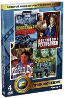 Золотой фонд ОК. Приключения. Часть 4 (4 DVD)