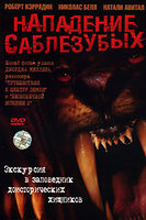 DVD Нападение саблезубых / Attack of the Sabretooth