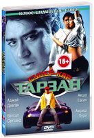 Тарзан: Супер-кар (DVD) / Taarzan: The Wonder Car
