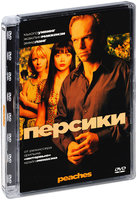 Персики (DVD) / Peaches