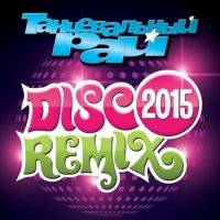 Disco Remix 2015 (MP3)