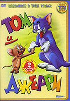 DVD ��� � ������. ��������� � ���� �����. ��� 2 / Tom and Jerry