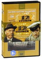 Двенадцать стульев. 1-4 серии (2 DVD) (реж. Марк Захаров)