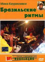 Бразильские ритмы