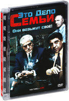 Это дело семьи (DVD) / This Thing of Ours