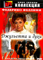 Джульетта и духи (DVD) / Giulietta degli spiriti / Juliet of the Spirits