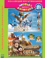 DVD Махни крылом / Медведи-соседи (2 в 1) / Yellowbird / Boonie Bears, to the Rescue!