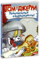 DVD ��� � ������: ����������� ������������! / Tom and Jerry