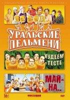 Уральские пельмени сезон 2 вып. 3: Зе Бэд 2