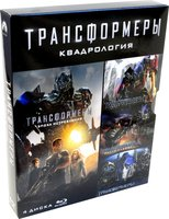 Трансформеры: Квадрология (4 Blu-Ray) / Transformers / Transformers: Revenge of the Fallen / Transformers: Dark of the Moon / Transformers: Age of Extinction
