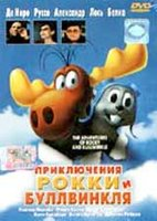 DVD ����������� ����� � ���������� / The Adventures of Rocky & Bullwinkle